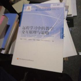 远程学习中的教学交互原理与策略/中国远程教育学者文库