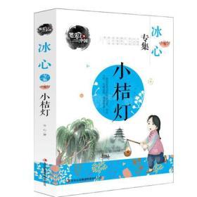 笔尖上的中国:冰心专集 小桔灯