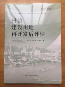 全新正版 村镇建设用地再开发后评估 谢昊 广西科学技术出版社