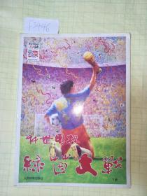 94世界杯绿茵大战 下册【本书照片】有现货请放心订购F3446