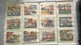 文革经典挂轴式四条屏年画  历史上劳动人民的反孔斗争  四条屏全 名家绘画