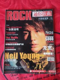 通俗歌曲摇滚杂志