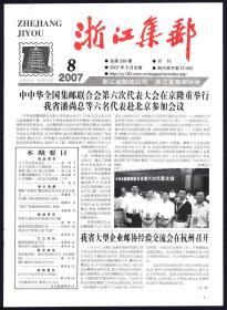 浙江集邮2007年第8期总第299期