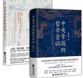 正版包邮 中央帝国的哲学密码+中央帝国的财政密码 全2册 郭建龙 一本书读懂中国2000年财政史 思想格式化与反格式化的历史