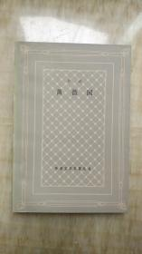 薔薇園(網格本)