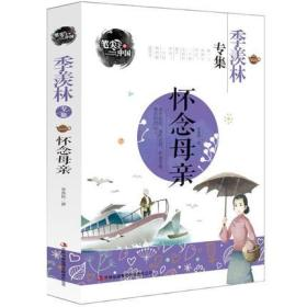 笔尖上的中国·季羡林专集:怀念母亲