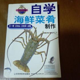 自学海鲜菜肴制作