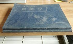 西游记 两册  吉林摄影出版社