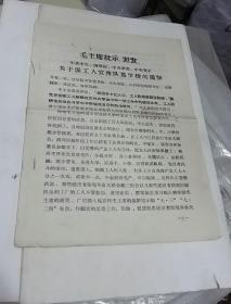 1967年8月25日中共中央、国务院、中央军委、中央文革关于派工人宣传队进学校的通知