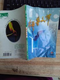领导文萃  1998  第69期