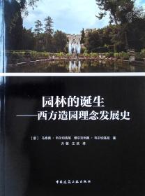 园林的诞生:西方造园理念发展史
