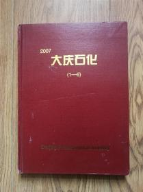 大庆石化2007年合订本(1-6全)双月刊