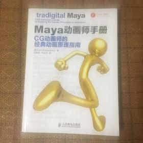 Maya动画师手册:CG动画师的经典动画原理指南