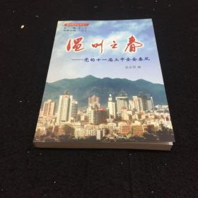 温州之春 : 党的十一届三中全会春风