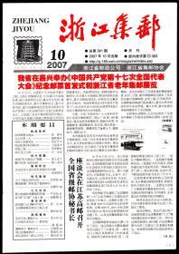 浙江集邮2007年第10期总第304期