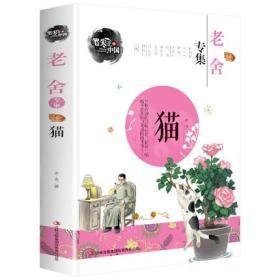 笔尖上的中国:猫(老舍专集)
