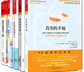 正版包邮 塞利格曼幸福五部曲全套5册 真实的幸福+持续的幸福+活出乐观的自己+认识自己接纳自己+教出乐观的孩子 积极心理学书