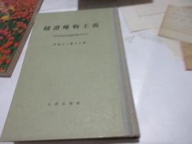 辩证唯物主义 1954年版 ( 繁体竖排 )