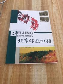 北京林业回顾