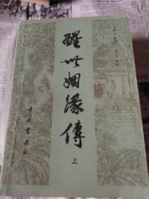 醒世姻缘传(上中下)三册
