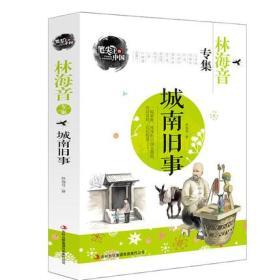 笔尖上的中国·林海音专集:城南旧事