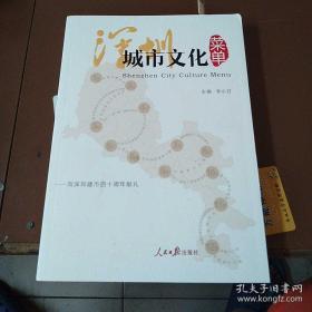深圳城市文化菜单
