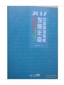 福州海关志(1990~2012)(平装)      9F25d