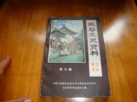 盂县文史资料第七辑(文物资料专辑)