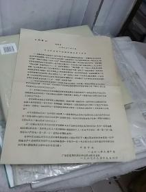 1967年8月18日中共中央关于湖南问题若干决定
