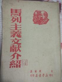 马列主义文献介绍(1949年8月再版 8000册)