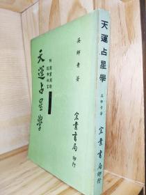 早期原版《天运占星学》平装一册