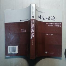 司法权论:当代中国司法权运行的目标模式、方法与技巧