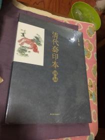 清代套印本图录