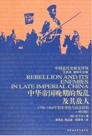 中华帝国晚期的叛乱及其敌人