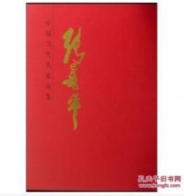 中国当代名家画集:张善平/张善平 9F25a