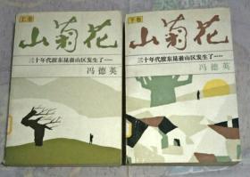 山菊花 (上下册全 馆藏书)