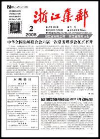 浙江集邮2008年第2期总第305期