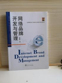 开发与管理网络品牌