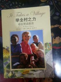 举全村之力:希拉里谈教育