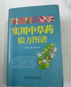 实用中草药验方图谱(精装本,书重4斤)