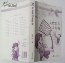 皮皮鲁总动员 皮皮鲁和金拇指 郑渊洁少儿儿童小说童话图书