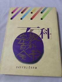 宗教百科全书