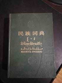 民族词典 精装