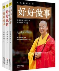 人生精进系列 好好做事+好好说话+好好听话 套装全三册 学诚法师与您分享佛陀的说话与听话之道 青春文学成功励志书籍