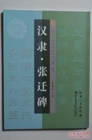 中国古代著名碑帖精选.第一辑--汉隶.张迁碑