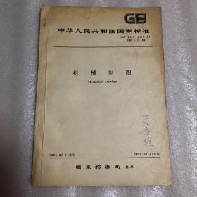 中华人民共和国国家标准:机械制图(GB4457-4460-84  GB131-83)