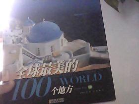 全球最美的100个地方 中册