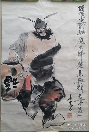 名家手绘:鍾馗驱鬼图   画家徐春生作品。鍾馗中国驱魔大师  焚香再愿天常生此人,春生写款识。