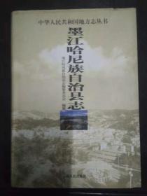 墨江哈尼族自治县志