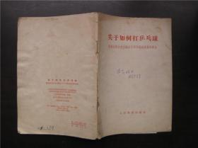 关于如何打乒乓球——徐寅生同志对中国女子乒乓球运动员的讲话(1965年)